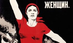Nov. 2017 Women poster